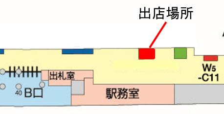 駅構内図:出店場所
